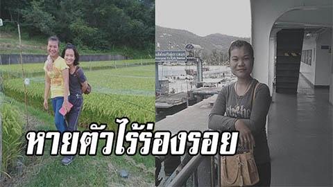 หญิงไทยลักลอบทำงานที่ญี่ปุ่น ล้มป่วยหนัก-หายตัวไร้ร่องรอย เชื่อคนในทีมรู้เห็นแต่ปกปิด