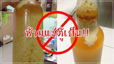 9 สิ่งไม่ควรแช่เย็น ไม่อร่อย-เชื้อราเพียบ!!