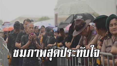 ชมภาพสุดประทับใจ!!  ประชาชนชาวไทยยืนท่ามกลางสายฝนด้วยความตั้งใจ เพื่อรอถวายสักการะ