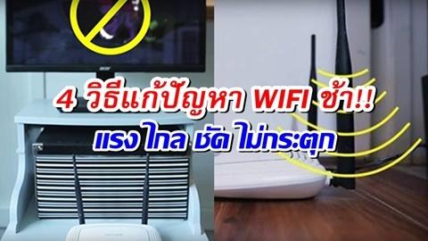 4 วิธีแก้ปัญหา Wifi บ้านช้าเป็นเต่าคลาน ให้เร็วแรงแซงม้าวิ่ง!!