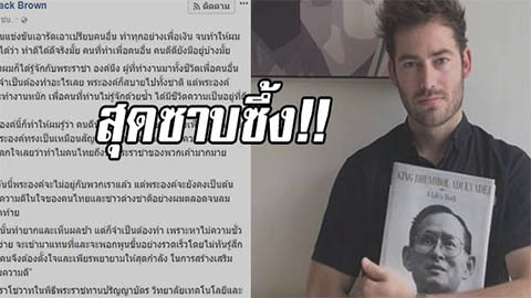 สุดซาบซึ้ง!! ฝรั่งหัวใจไทย โพสต์ยกย่องในหลวง ร.9 สัญลักษณ์แห่งความดี และความเสียสละ