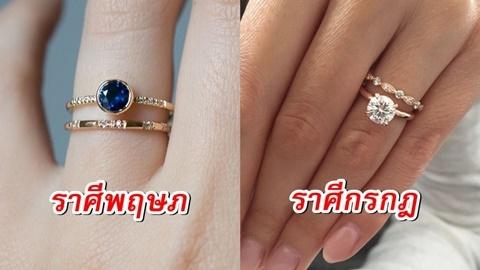 ลักษณะ ''แหวนเรียกทรัพย์'' แต่ละราศี เสริมการเงินเลิศ ธุรกิจเฉิดฉาย ความรักโดดเด่น!!