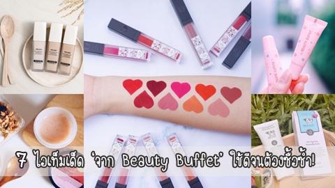 7 ไอเท็มเด็ด จาก Beauty Buffet ใช้ดีจนต้องซื้อซ้ำ!