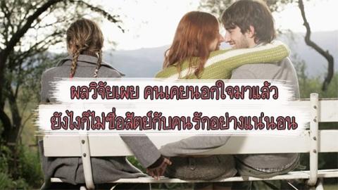 ผลวิจัยเผย คนเคยนอกใจมาแล้ว ยังไงก็ไม่ซื่อสัตย์กับคนรักอย่างแน่นอน