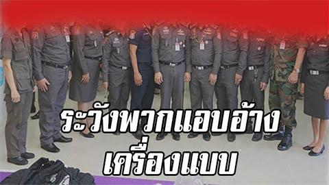 จอนนี่มือปราบ เตือนประชาชนระวังพวกแอบอ้างเครื่องแบบ หลังเจอกู้ภัยห้าวเอาชุดตำรวจมาใส่