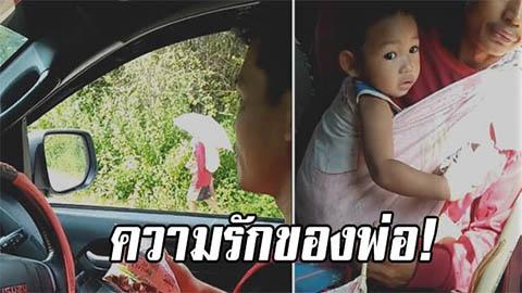 ความรักของพ่อ!! พ่ออุ้มลูกน้อยไม่สบาย อดทนเดินฝ่าแดดร้อนไปหาหมอ