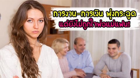 เปิดราศีที่ การงาน-การเงิน พุ่งกระฉูด แต่ยังไม่ถูกใจพ่อแม่แฟน!