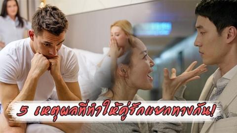 5 เหตุผลที่ทำให้คู่รักแยกทางกัน!
