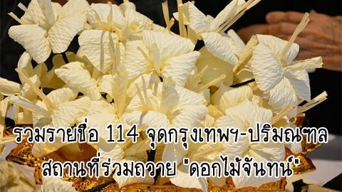 รวมรายชื่อ 114 จุดกรุงเทพฯ-ปริมณฑล สถานที่ร่วมถวาย ''ดอกไม้จันทน์''
