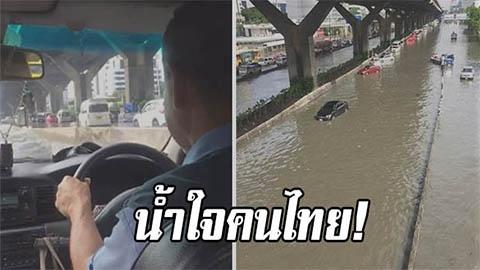 น้ำใจคนไทย! สาวชื่นชมแท็กซี่ใจดี แม้น้ำท่วมหนักจนเข้าตัวรถก็ยังขับส่งผู้โดยสาร