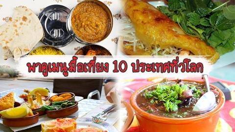 พาดูเมนูมื้อเที่ยง 10 ประเทศทั่วโลก อร่อยเหาะ!