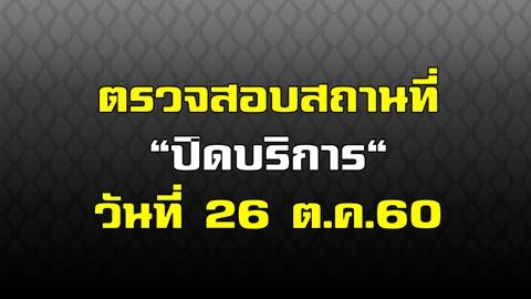 ห้าง-สถานประกอบการ ''ประกาศปิดบริการ 26 ตุลาคม 2560'' เพื่อร่วมอาลัยวันถวายพระเพลิงพระบรมศพในหลวง ร.9 !!!