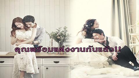 แต่งงานกันได้แล้ว! 6 ข้อที่บ่งบอกว่าคุณสองคนควรสร้างครอบครัวกัน ณ บัดนาว!!