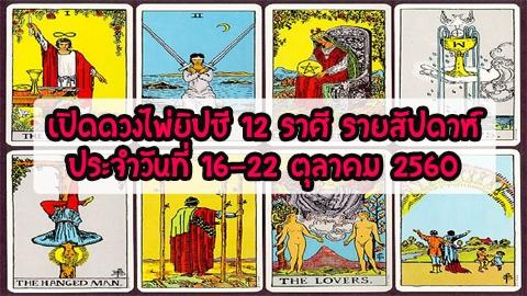 เปิดดวงไพ่ยิปซี 12 ราศี รายสัปดาห์ ประจำวันที่ 16-22 ตุลาคม 2560