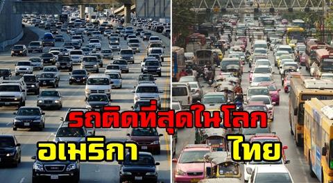 ผลสำรวจเผย !!! 12 ประเทศรถติดมากที่สุดในโลก ทั้งไทยติดอันดับด้วย !!!
