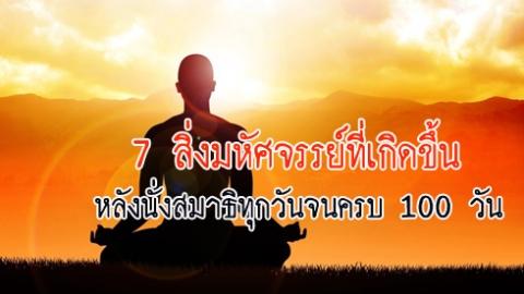 7 สิ่งมหัศจรรย์ที่เกิดขึ้น หลังนั่งสมาธิครบ 100 วัน