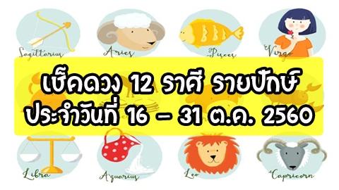 เช็คดวงชะตา 12 ราศี ปักษ์หลัง ประจำวันที่ 16 - 31 ตุลาคม 2560