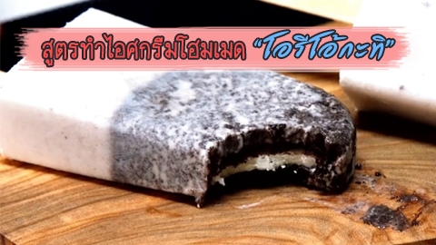 อยากกินไอติม! ทำเองก็ได้! สูตรทำไอศกรีมโฮมเมด