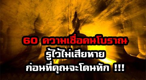 60 ข้อห้ามความเชื่อคนโบราณ สอนกันมาปากต่อปาก ที่คนไทยควรรู้ !!!
