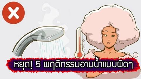 หยุด! 5 พฤติกรรมอาบน้ำแบบผิดๆ ที่เราทำกันทุกวัน!
