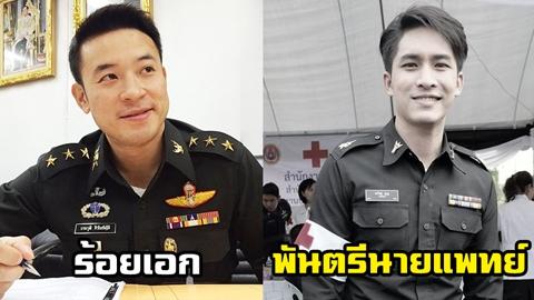 ไม่ธรรมดา!! 5 ดาราดัง เป็น ตำรวจ ทหาร ภูมิใจได้รับใช้ชาติ ข้าราชการของแผ่นดิน!!