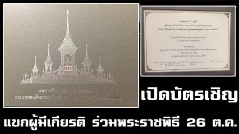 เปิดบัตรเชิญ ''แขกผู้มีเกียรติ'' ร่วมพระราชพิธีถวายพระเพลิง 26 ต.ค.นี้