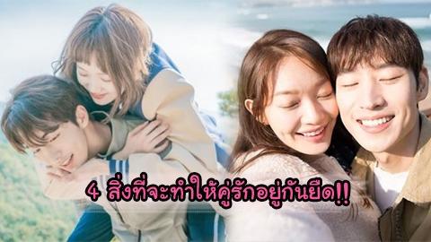 รักอย่างเดียวไม่พอ!! 4 สิ่งที่จะทำให้คนมีคู่อยู่กันยืด นอกจากคำว่ารัก!