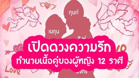 เปิดดวงความรัก ทำนายเนื้อคู่ของผู้หญิง 12 ราศี