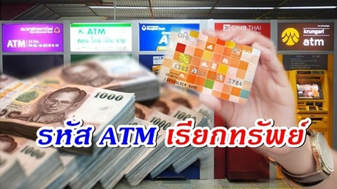 รหัส ATM เงินล้าน!! ทริคการตั้งรหัสเรียกทรัพย์ โชคลาภเงินทอง!!