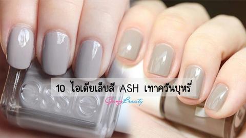 10 ไอเดียเล็บสี ASH เทาควันบุหรี่ ทำแล้วมือเท้าขาวน่ามอง!