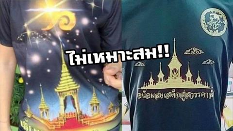 ไม่เหมาะสม!! แม่ค้าฉวยโอกาส ทำเสื้อสกีนลายภาพพระเมรุมาศ-พระบรมสาทิสลักษณ์ ร.9 บนเสื้อขาย!!