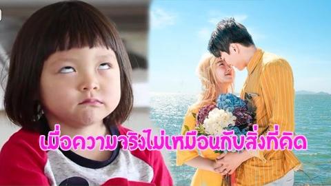 9 สถานการณ์ของคู่รัก! สิ่งที่หวังกับความเป็นจริง