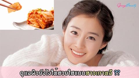 8 เคล็ดลับดูแลผิวสวยใสแบบสาวเกาหลี ผิวดี๊ดี!
