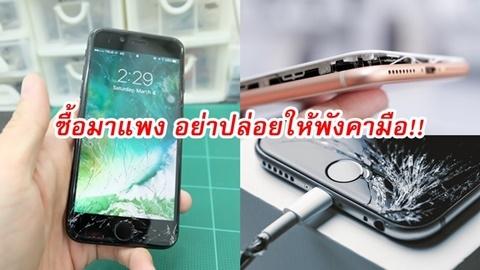อย่ามองข้าม!! 11 พฤติกรรมร้ายทำลาย iPhone ที่ควรเลิกด่วนก่อนพังคามือ!!