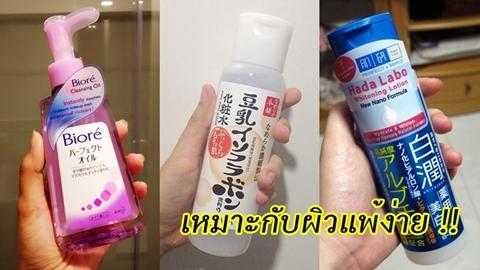 10 สกินแคร์ญี่ปุ่น ที่เหมาะกับสาวไทยผิวอ่อนแอ แพ้ง่าย ราคาไม่แพง !!