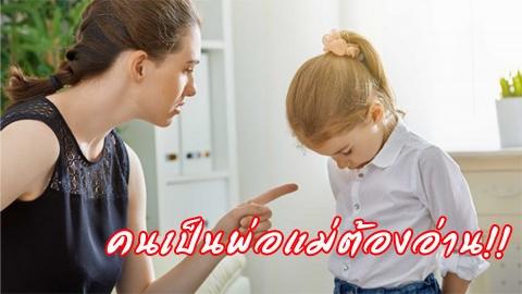 คนเป็นพ่อแม่ต้องอ่าน!! 8 คำพูดที่ไม่ควรพูดกับลูก!
