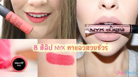 8 สีลิปสติกฮิตแบรนด์ NYX ราคาย่อมเยา สวยได้แบบสบายกระเป๋า!