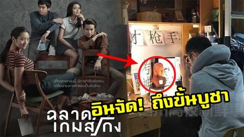 อินจัด! ''หนังฉลาดเกมส์โกง'' นักศึกษาจีน ถึงขั้นปั้นรูปมาไหว้บูชา!!