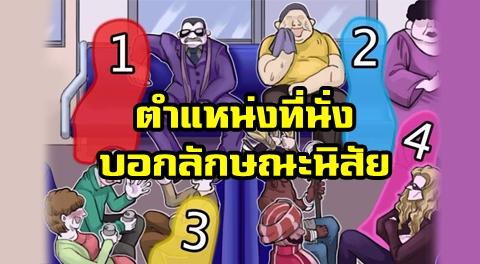 ตำแหน่งที่ว่างบอกนิสัย !!! มี 4 ที่นั่งว่างบนรถไฟ คุณจะเลือกนั่งตรงไหนกันนะ !!!