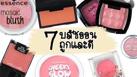 7 บลัชออน ถูกและดี สีแน่นติดทน ใช้แทนตัวแพงได้ !!