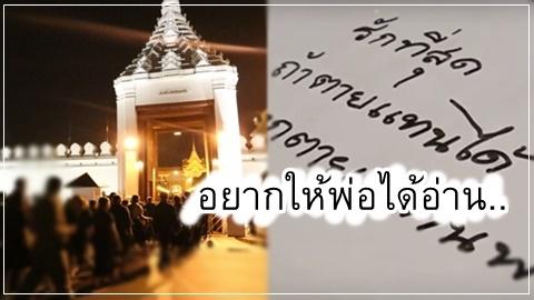 1 ปีผ่านไป คนไทยยังคิดถึง เผยความรู้สึกผ่านตัวหนังสือถึง