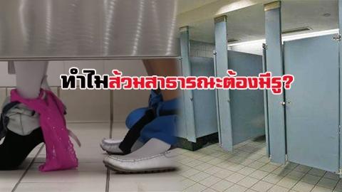 ไขข้อสงสัย! ทำไมห้องน้ำสาธารณะ ต้องมีช่องว่างระหว่างพื้นกับเพดาน?