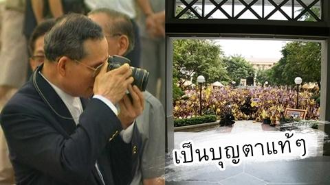 ไม่เคยเห็นมาก่อน! ภาพถ่ายฝีพระหัตถ์ จากกล้องส่วนพระองค์ ถ่ายเอง-ล้างเอง!