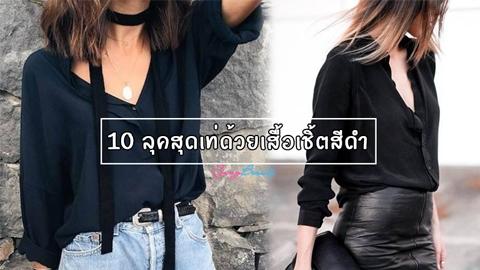 10 ลุคสาวเชิ้ตดำ เซ็กซี่ขยี้ใจ สวยเท่แบบผู้ดี