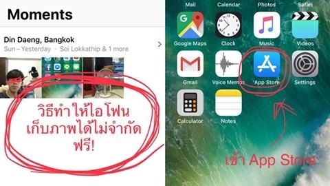 2 สเต็ปง่ายๆ ทำ iPhone ให้เก็บภาพได้ไม่จำกัด!!