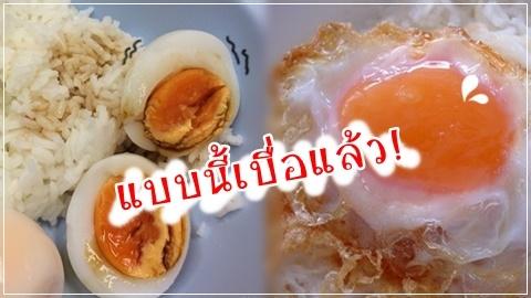 ไข่ต้ม-ไข่ดาว ทำเมนูอะไรได้บ้าง เน้นง่าย ไม่น่าเบื่อ!