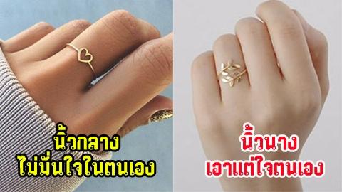 ทายนิสัยจาก การสวมแหวน 2564 คุณเป็นคนยังไงเช็คเลย!