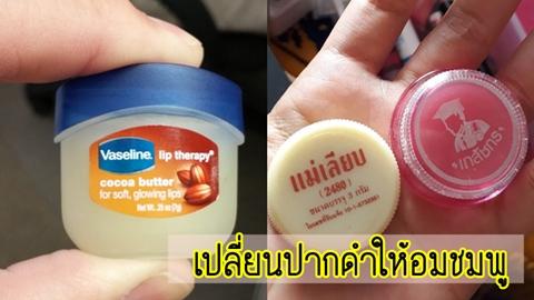 5 ผลิตภัณฑ์แก้ริมฝีปากคล้ำ เปลี่ยนปากดำให้อมชมพู
