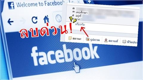 10 สิ่งบนเฟสบุ๊ค อันตราย ลบทิ้งเดี๋ยวนี้!