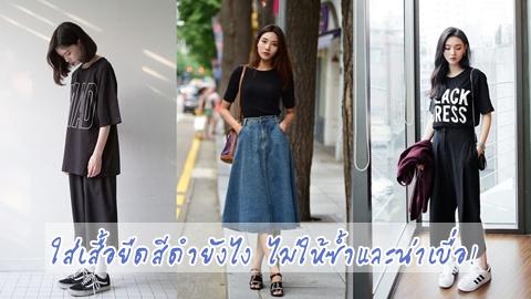 15 ลุคใส่เสื้อยืดสีดำยังไง ไม่ให้ซ้ำและน่าเบื่อ!